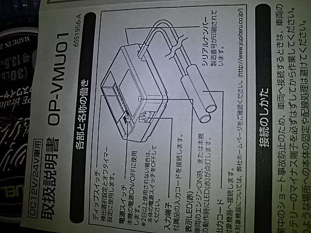 Diy ドラレコ取付 ユピテルWD300
