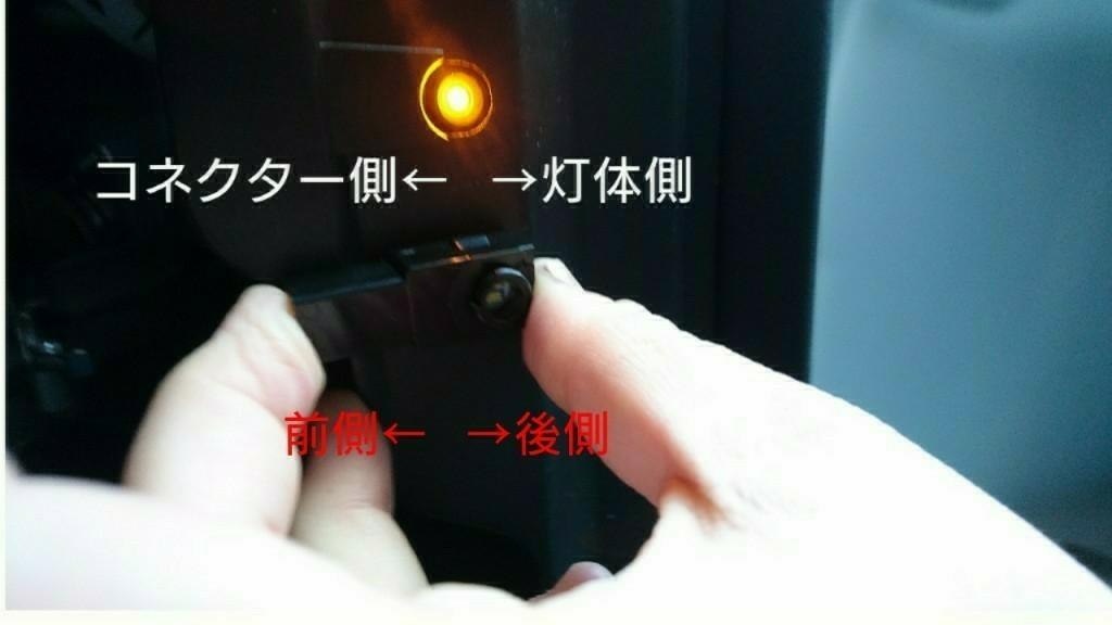 グローブボックス球 LEDに換装