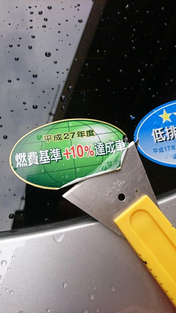 低排出ガス…ステッカー剥がし
