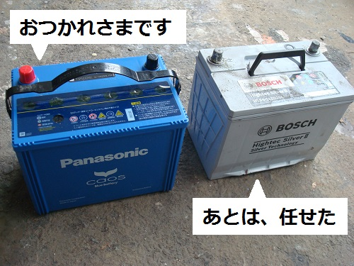 備忘録:バッテリー交換②