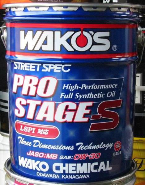 エンジンオイル交換 WAKO'S Pro Stage S 粘度ブレンド