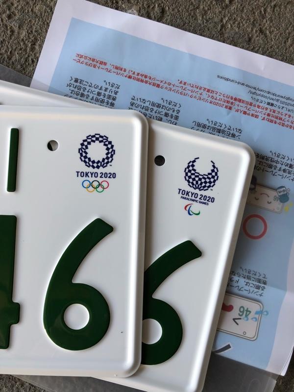 オリンピックナンバー