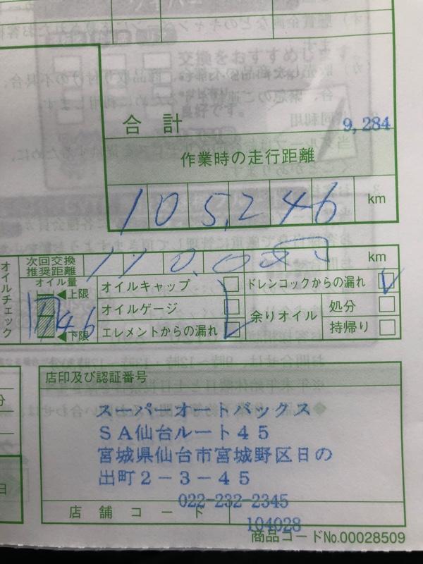 定期エンジンオイル交換(×)