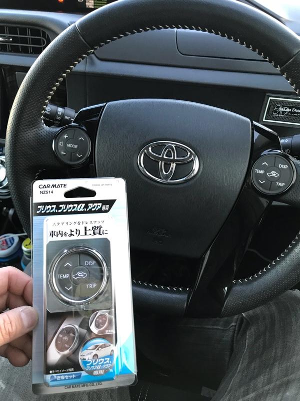 CAR MATE  NZ514  メッキドレスアップパーツ