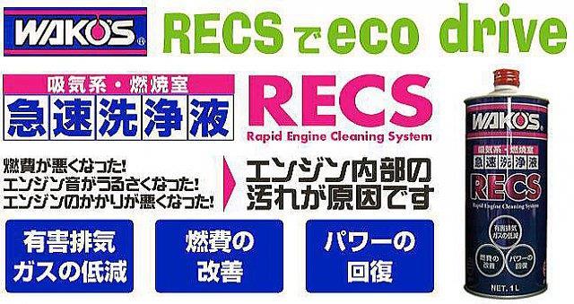 WAKO'S RECS施工(記録用)