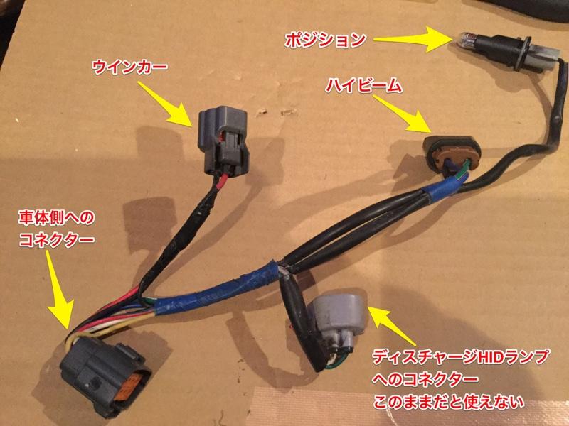 ハロゲンランプヘッドライトに交換してLED化