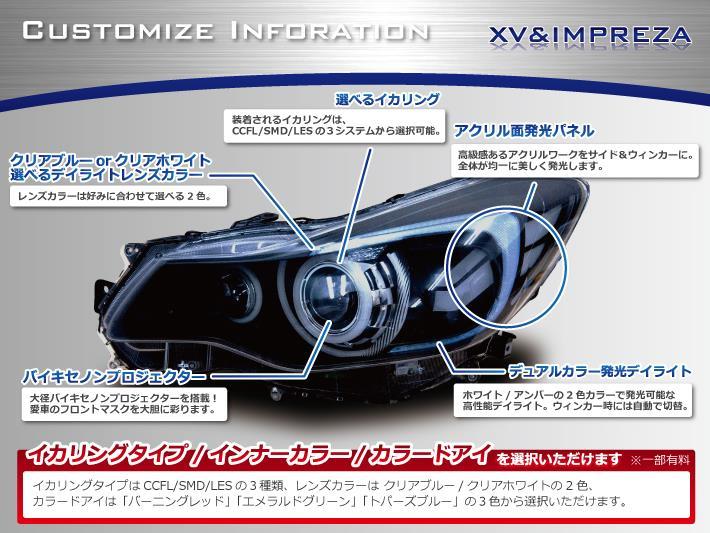大径バイキセノンプロジェクター搭載スバルXV/インプレッサXVプレミアムカスタムヘッドライト