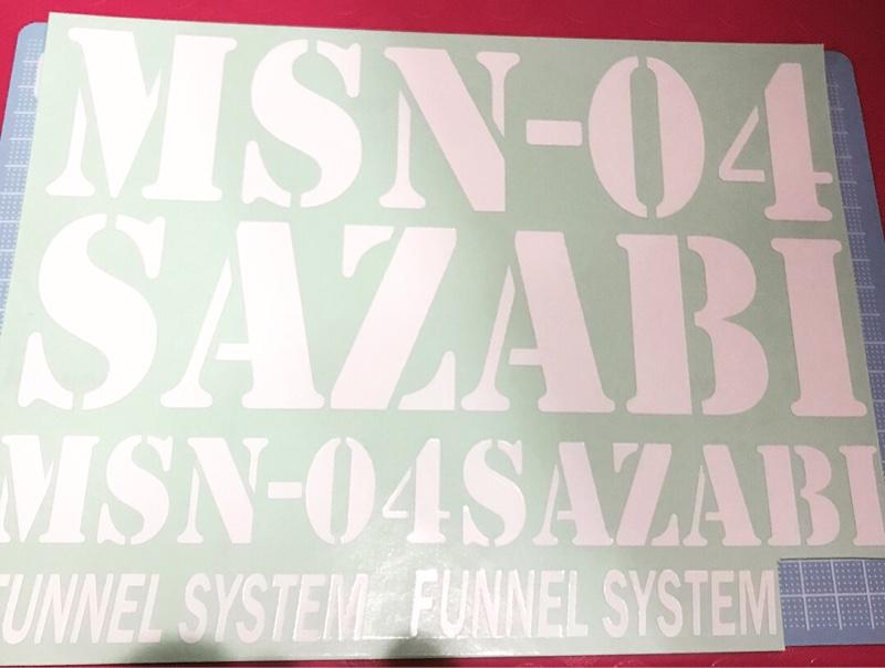 MSN-04 SAZABIマグネットデカールミニ作成