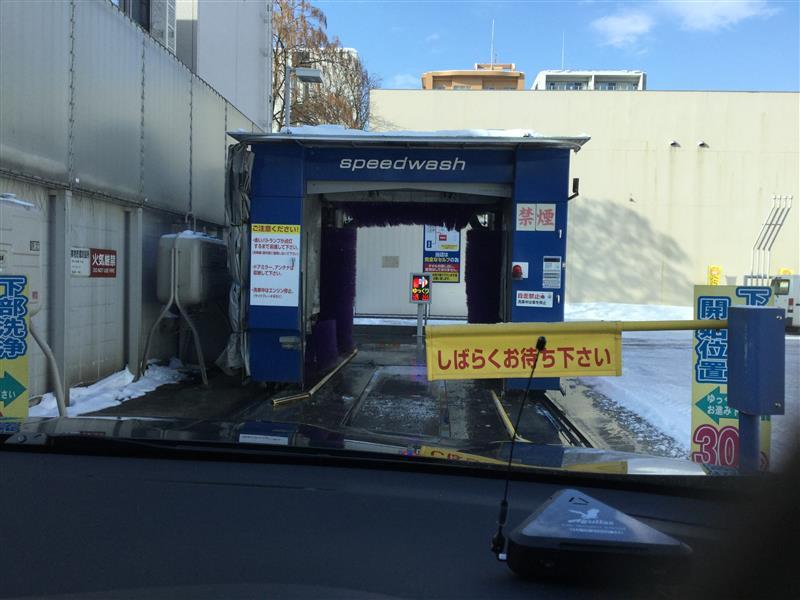 はじめてのドライブスルー洗車😅