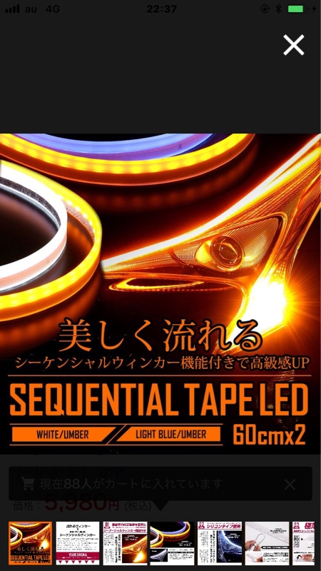 シーケンシャルLEDテープ