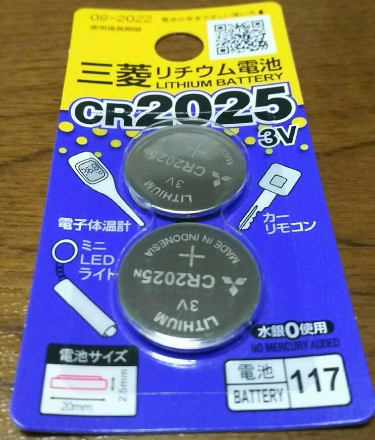 リアモニター用リモコンの電池交換