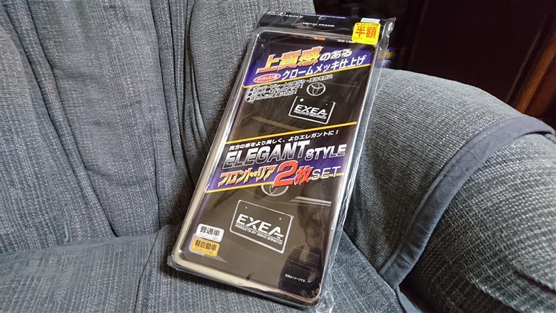 星光産業 EXEA EX-181 ナンバーフレームセット取付
