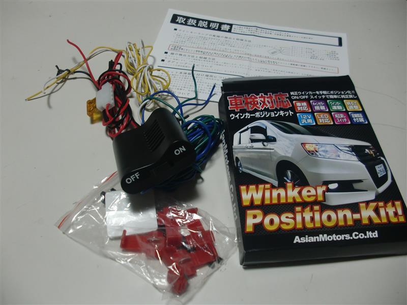 テールランプ・ウインカー ポジション化