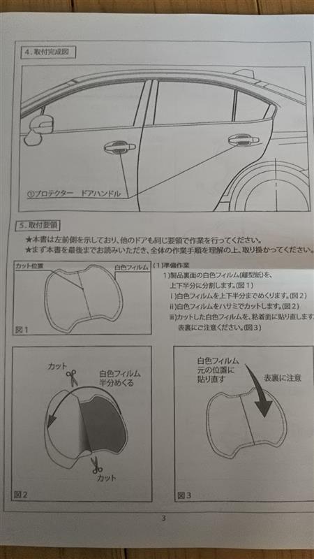 STI ドアハンドルプロテクターを貼る!!