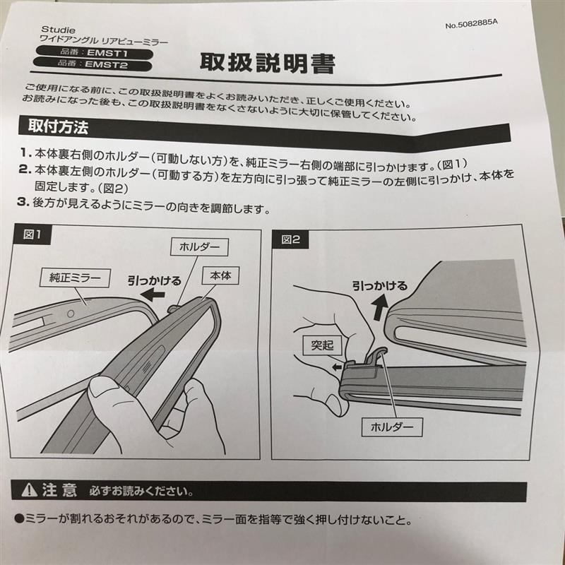 Studie Wide Angle Rear View Mirror取付