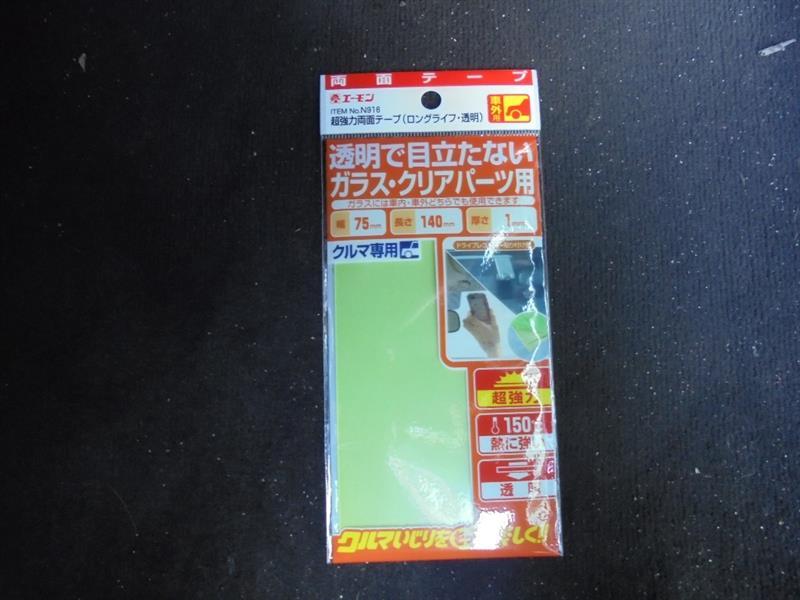 ドラレコ ステーの両面テープ交換