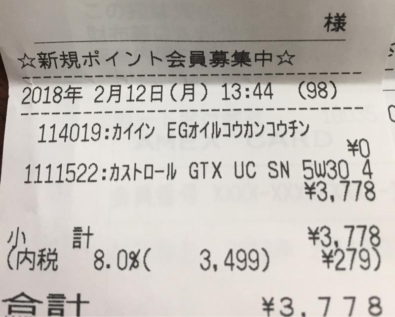 カストロール GTX  ULTRACLEAN 5w30
