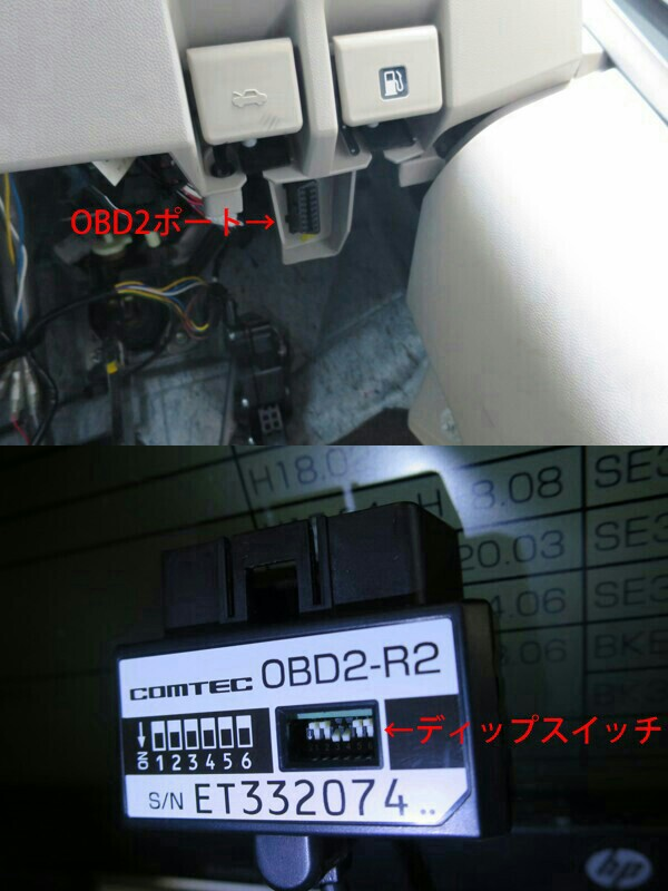 レーダー探知機(OBD2接続)の設置。コムテックZERO 602V