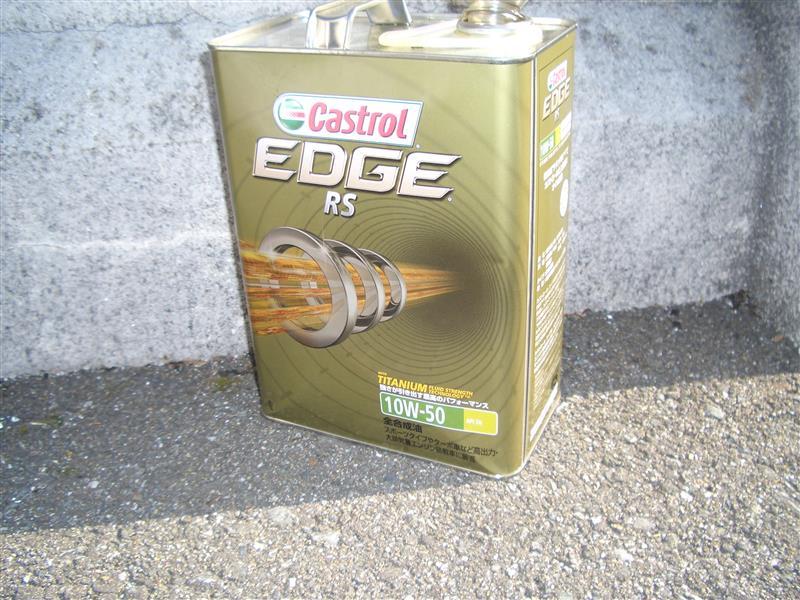 エンジンオイルEDGE RS 10W-50 フィルター交換 NB