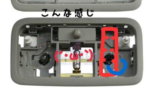 仕事用タントのマップランプDIY(´・ω・`)