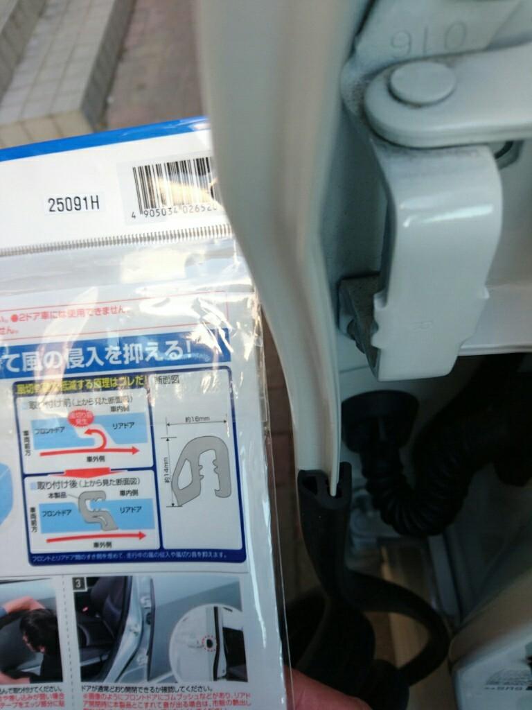 エーモン2652 風切り音防止モールドア用施工