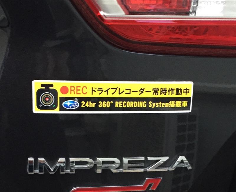 「ドラレコ装着車」ステッカー自作