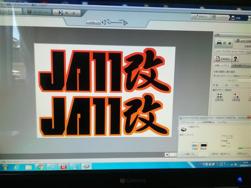 JA11改 ステッカー作成