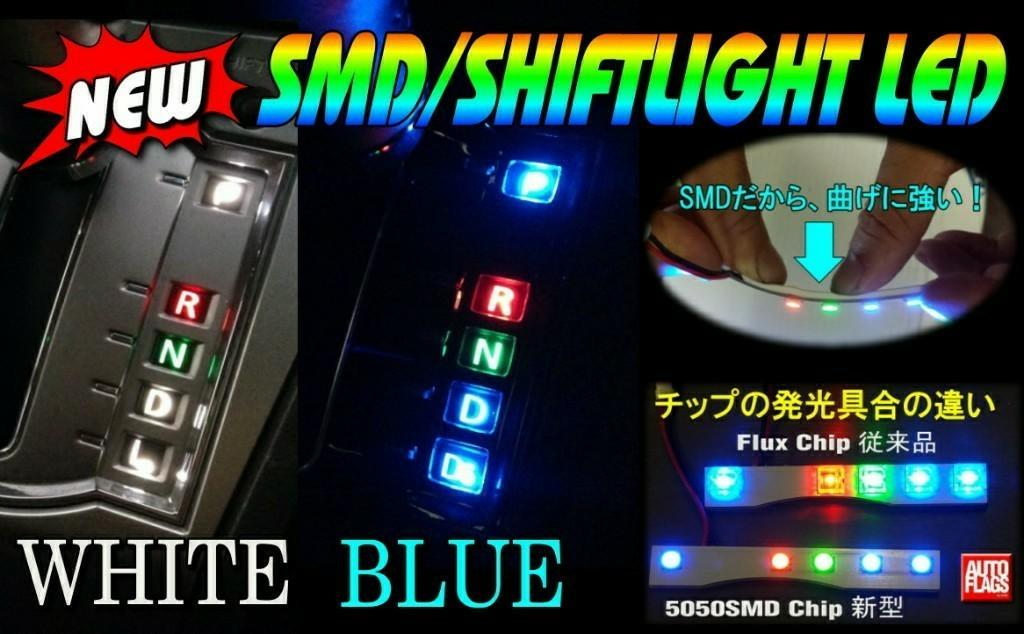 オートフラッグス シフトライトLED取付け