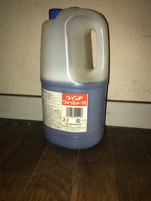 ウォッシャー液補充