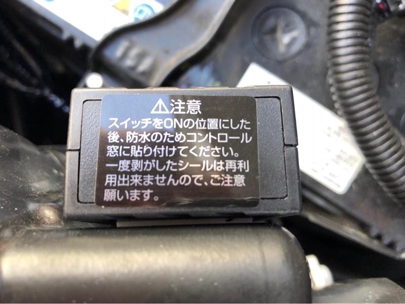 IPF デイタイムポジションランプキット XW-03取付け