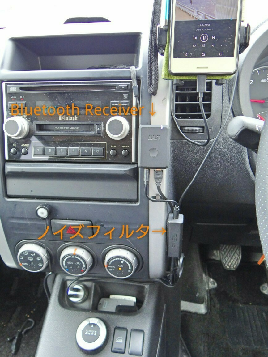 Bluetooth Receiver入れ替え
