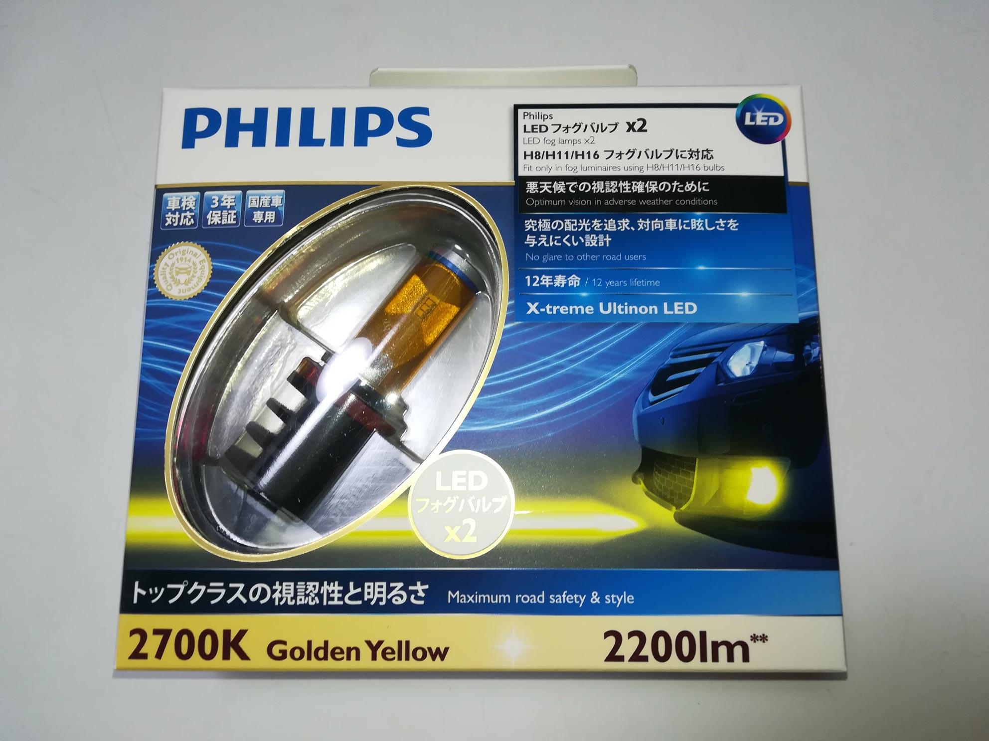 PHILIPS X-treme Ultinon LED Fog 2700K 交換