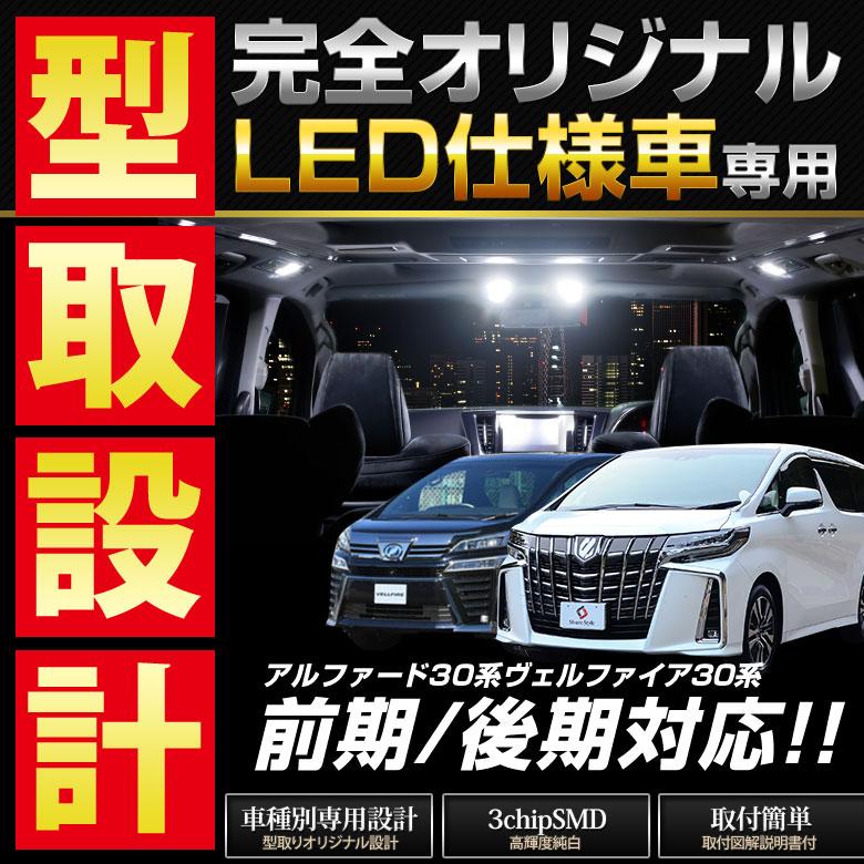 30系アルファード 後期 LED仕様車専用LEDルームランプ 取付動画