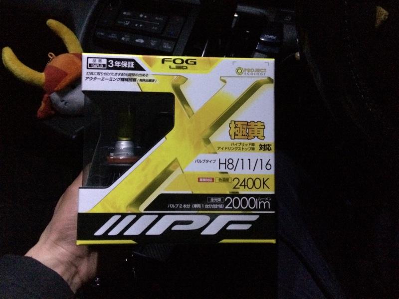 IPF LED フォグランプへ交換