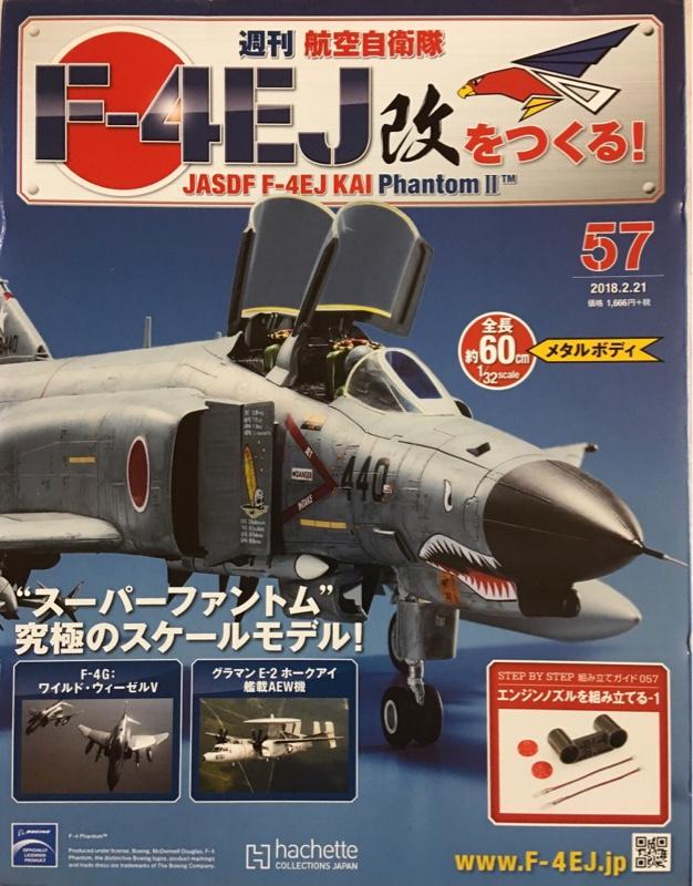 週間 航空自衛隊 F-4EJ改をつくる! 57