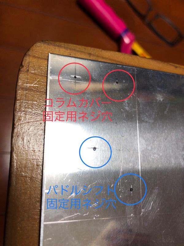 パドルシフトスイッチ増設 その2(ステー作成取付①)