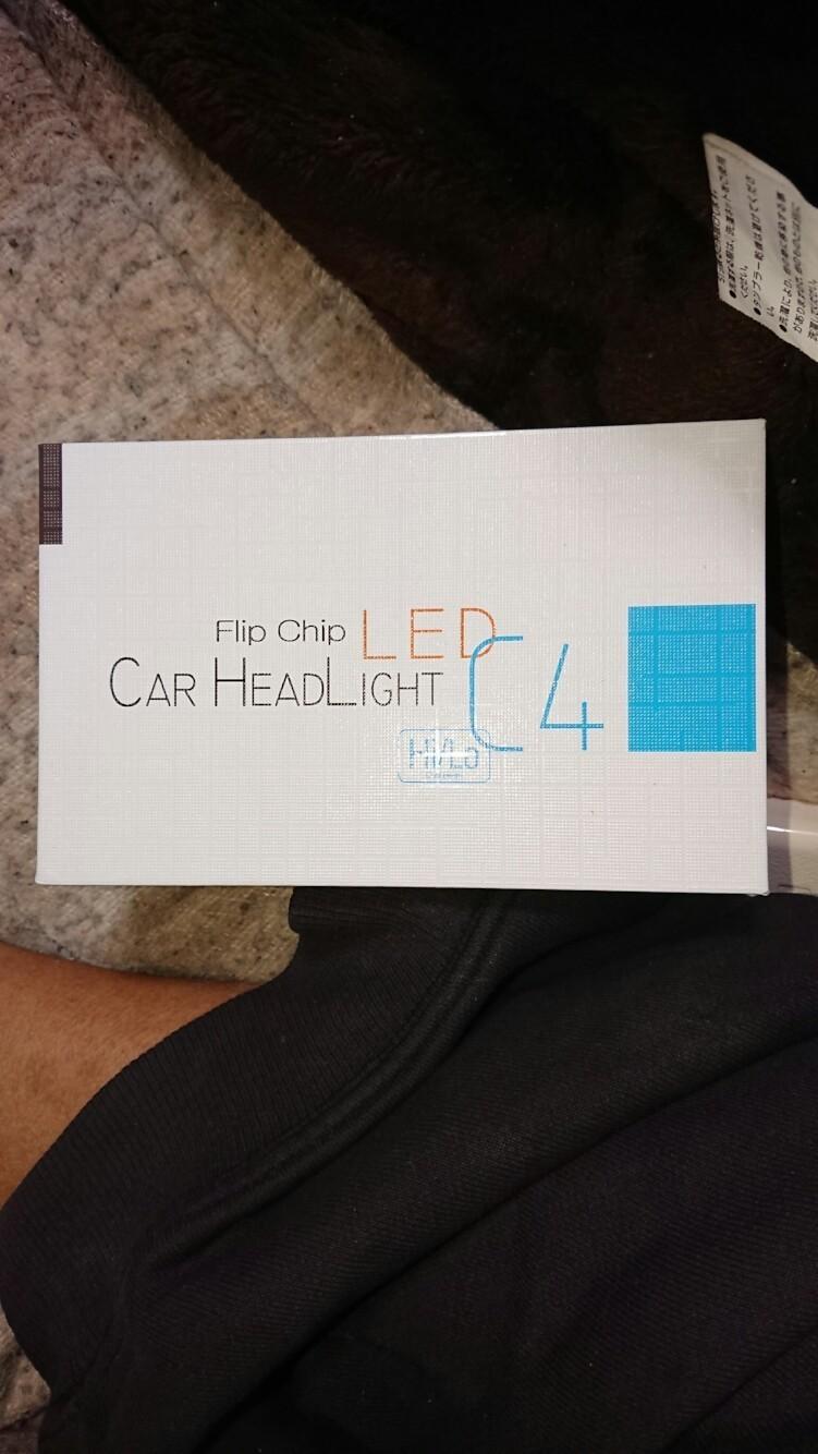 ヘッドライト球、LEDに交換