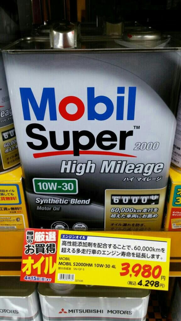エンジンオイル交換5回目(Mobil)