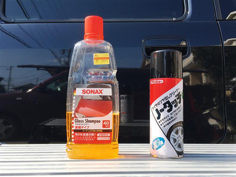 洗車記録⑥