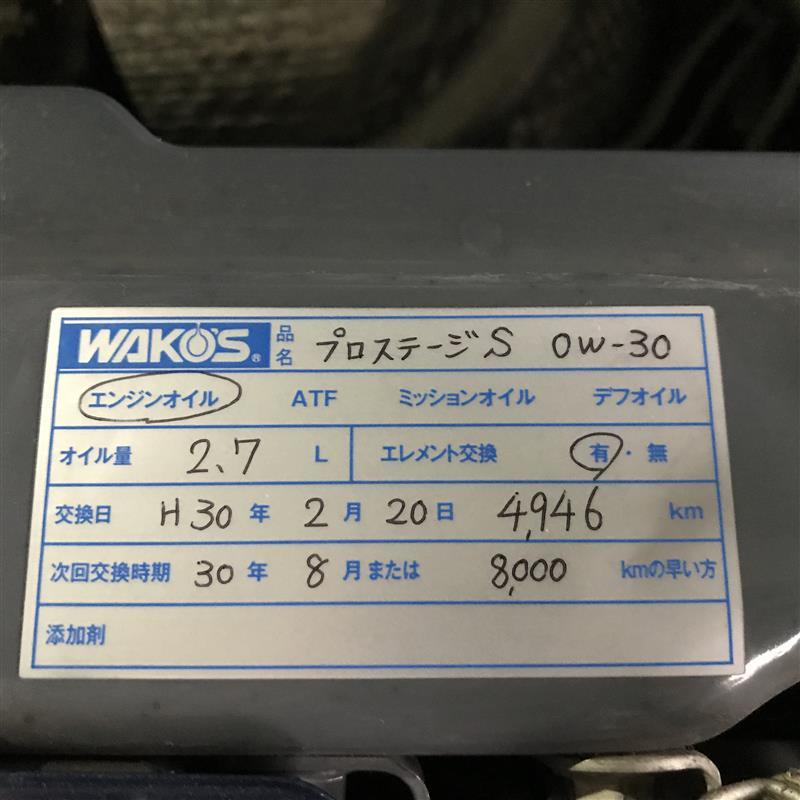 エンジンオイル交換 2回目4946km