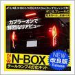 新型 NBOX JF3 JF4 カスタム テールランプ4灯化 全灯化 キット