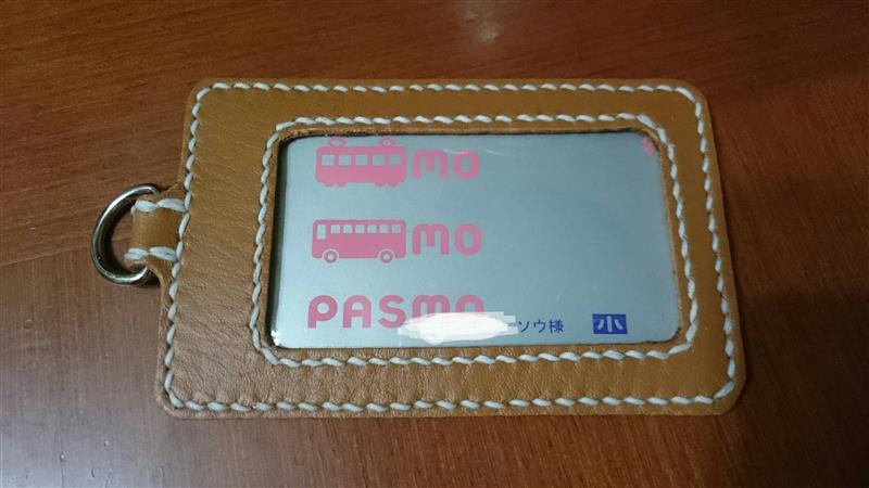 PASMO(カード)ケース