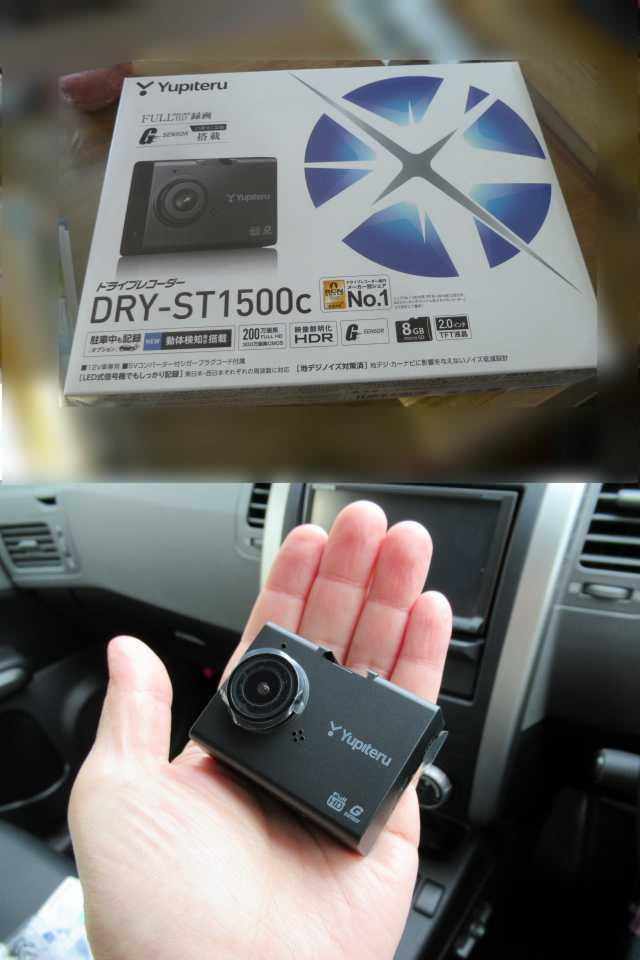 ドライブレコーダー Yupiteru DRY-ST1500c 取り付け