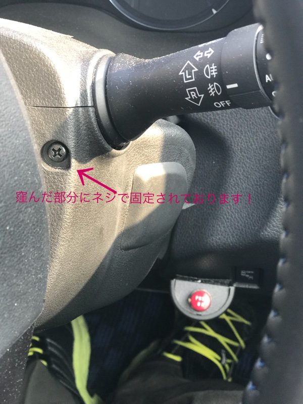 SI-DRIVE  オート化ユニット(コラムカバー外し確認編)