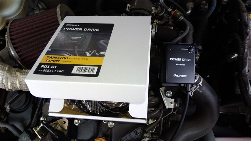 POWER DRIVE 導入