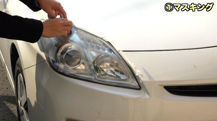 透明感復活!施工時間30分DIYで超簡単!ヘッドライト磨き&コーティング