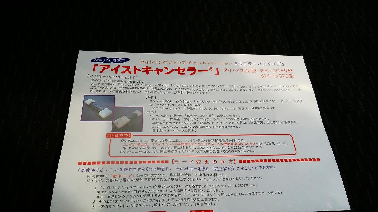 アイストキャンセラー カプラーオンタイプ 《スズキダブル6P型》