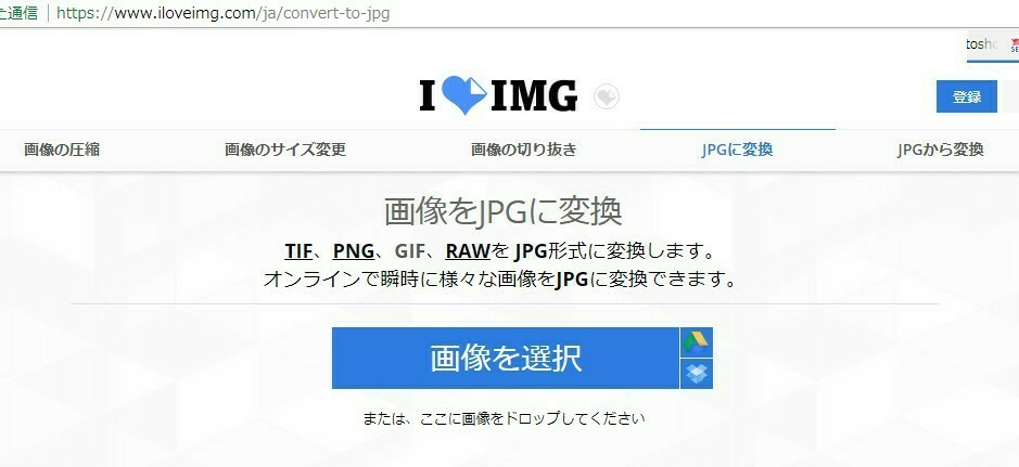 GIFアニメを分割→jpeg化