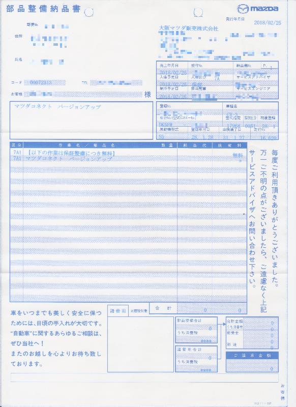 リコール修理 3回目&マツコネVer.Up
