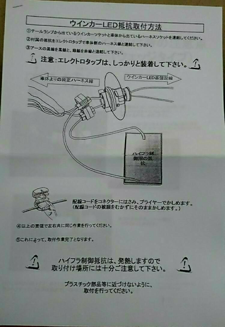 テールランプ交換①(開封、製品確認)